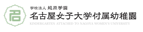名古屋女子大学 名古屋女子大学短期大学部